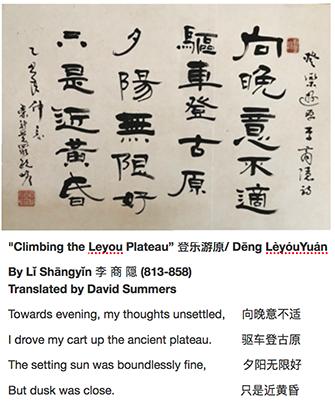 Poem and translation, Climbing the Leyou Plateau